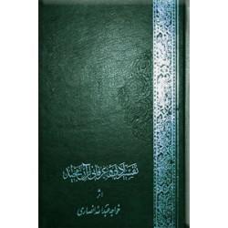 تفسیر ادبی و عرفانی قرآن مجید ؛ دو جلدی