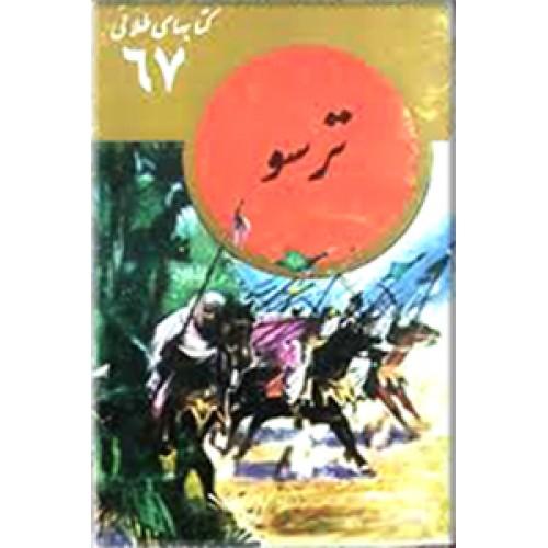 ترسو ؛ کتاب های طلائی 67