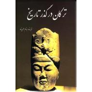 ترکان در گذر تاریخ