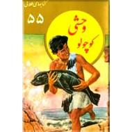 وحشی کوچولو ؛ کتاب های طلائی 55