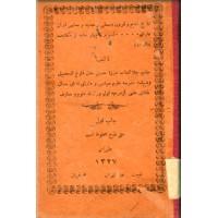 تاریخ مختصر ایران ؛ چاپ سنگی
