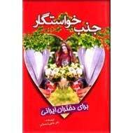 جذب خواستگار ؛ برای دختران ایرانی