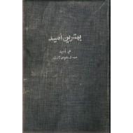 بهترین امید ؛ برگزیده عقیده و نثر و شعر