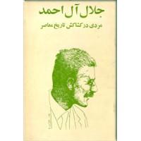 جلال آل احمد؛ مردی در کشاکش تاریخ معاصر