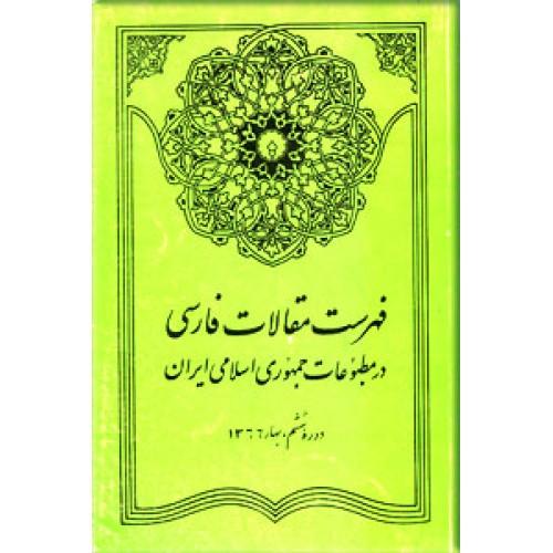 فهرست مقالات فارسی در مطبوعات جمهوری اسلامی