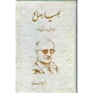 اللهیار صالح ؛ جلد اول : زندگینامه