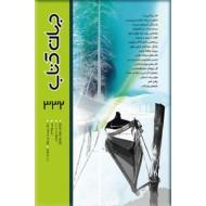 مجله جهان کتاب 332