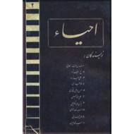 احیاء ؛ مجموعه مقالات ؛ جلد دوم