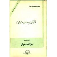 قرآن و مسیحیان