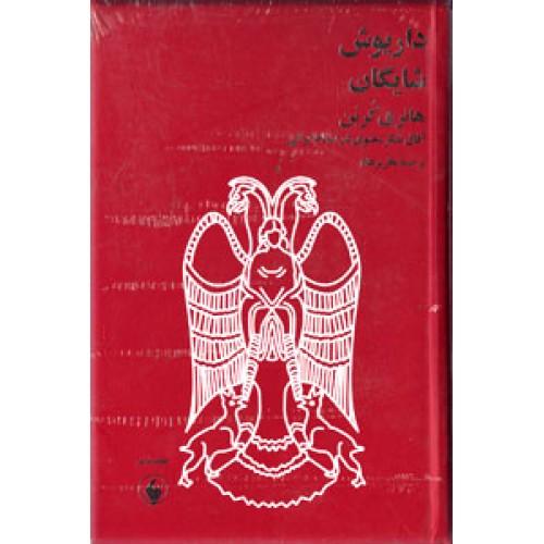 هانری کربن ، آفاق تفکر معنوی در اسلام ایرانی