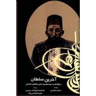 آخرین سلطان ؛ سرگذشت عبدالحمید دوم سلطان عثمانی