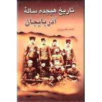 تاریخ هجده ساله آذربایجان ، متن کامل