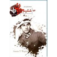 پیمان ؛ فصلنامه فرهنگی ارمنیان 76