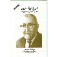 تاریخ ادبیات ایران ؛ بعد از اسلام تا پایان تیموریان