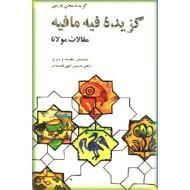 گزیده فیه مافیه ؛ مقالات مولانا