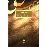 دیوان اشعار سیدرضی الدین آرتیمانی