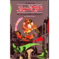 تاریخ شیراز