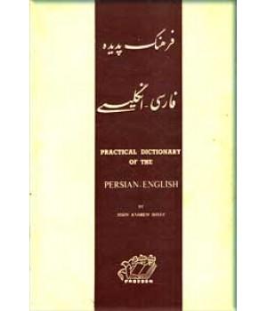 فرهنگ پدیده ، فارسی - انگلیسی