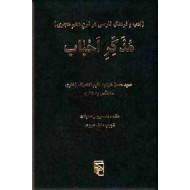 مذکر احباب ؛ ادب و فرهنگ فارسی در قرن دهم هجری