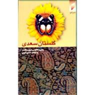 گلستان سعدی فارسی - انگلیسی