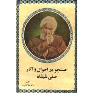 جستجو در احوال و آثار صفی علیشاه