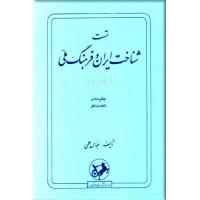 تست شناخت ایران و فرهنگ ملی