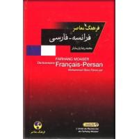 فرهنگ معاصر فرانسه - فارسی