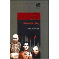 ایران ، جدال نفت و نقش قوام السلطنه