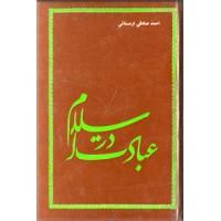 عبادت در اسلام و چند مقاله دیگر