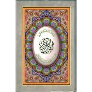 القرآن الکریم به خط : عثمان طه