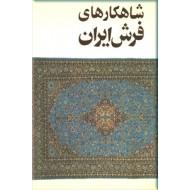 شاهکارهای فرش ایران