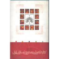 کتابخانه ملی جمهوری اسلامی ایران