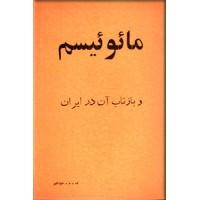 مائوئیسم و بازتاب آن در ایران