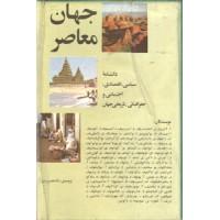 جهان معاصر ؛ دانشنامه سیاسی ، اقتصادی ، اجتماعی و تاریخی - جغرافیایی جهان