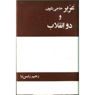 عزیر حاجی بگوف و دو انقلاب