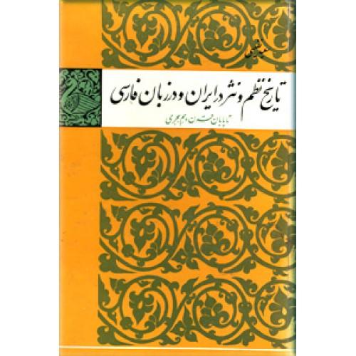 تاریخ نظم و نثر در ایران و در زبان فارسی ؛ دو جلدی