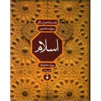دانشنامه هنر اسلامی به روایت تصویر