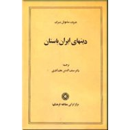 دینهای ایران باستان