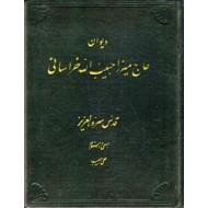 دیوان حاج میرزا حبیب الله خراسانی