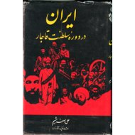 ایران در دوره سلطنت قاجار ؛ متن کامل