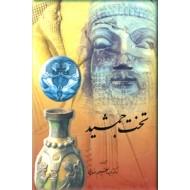 تخت جمشید ؛ پایگاه تمدن فرهنگ ایران و جهان