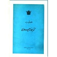 اطلاعاتی درباره کتابخانه پهلوی