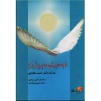 تا به خورشید به پرواز برم ؛ مجموعه مقالات به مناسبت بزرگداشت دکتر حمید محامدی