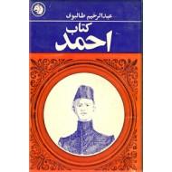 کتاب احمد