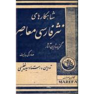 شاهکارهای نثر فارسی معاصر ؛ سه جلدی