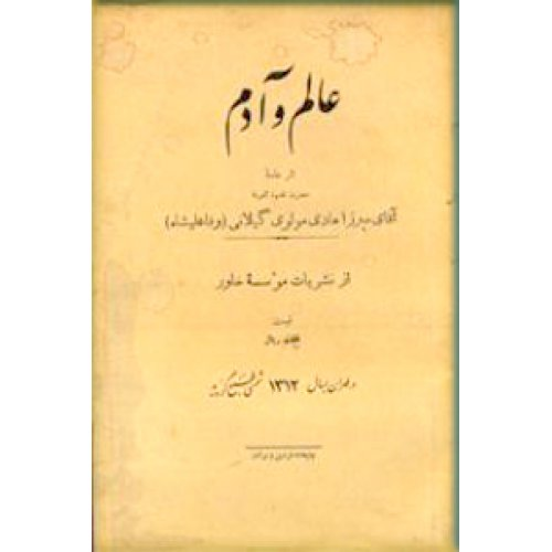 عالم و آدم ؛ چاپ سنگی
