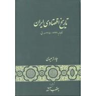 تاریخ اقتصادی ایران ؛ عصر قاجار