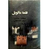 قلعه مالویل ؛ متن کامل
