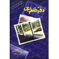 دفتر خاطرات