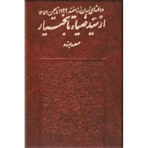 از سیدضیاء تا بختیار ، دولتهای ایران از کودتای اسفند 1299 تا 1357
